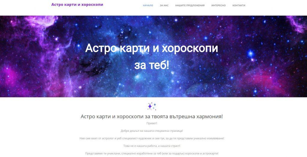 Създаване на личен уебсайт / блог