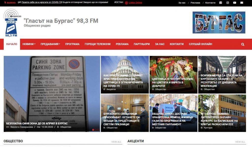 Създаване на фирмен уебсайт