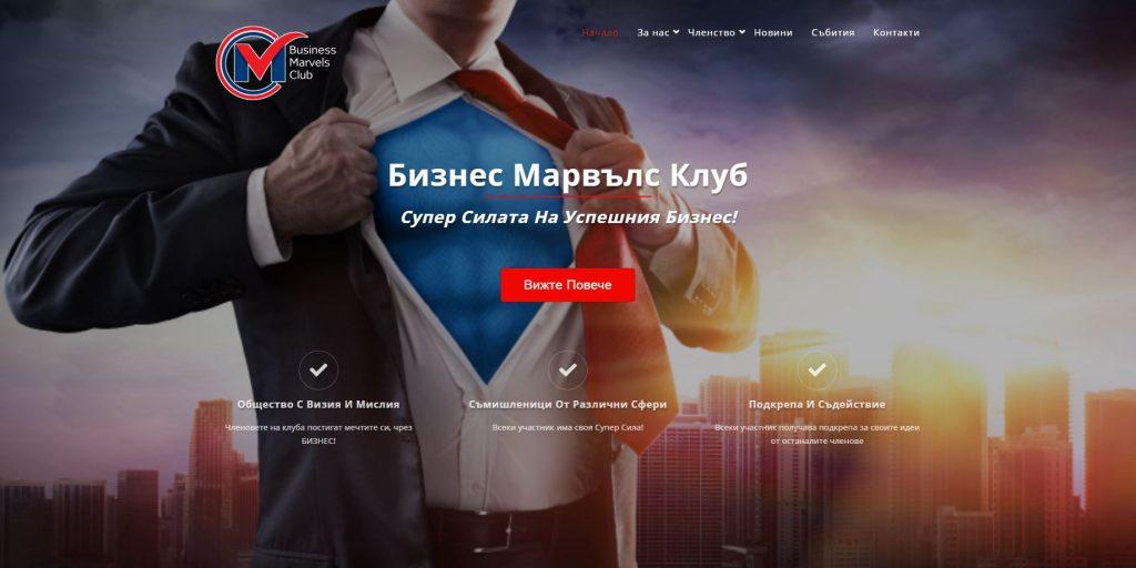 Създаване на уебсайт и оптимизация за търсачки