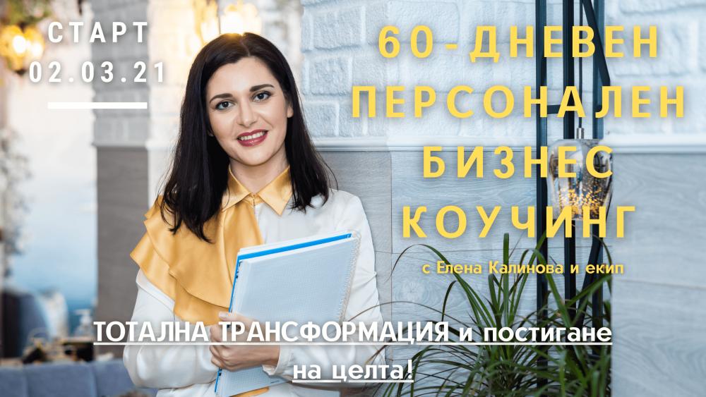 Персонален Бизнес Коучинг за 60 дни