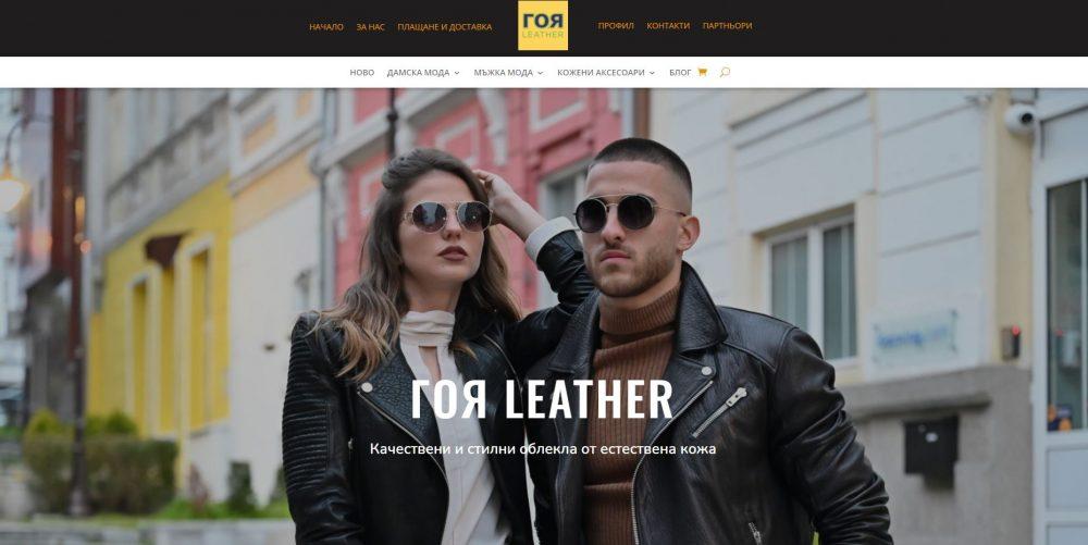 ГОЯ LEATHER - ОНЛАЙН магазин за облекла от ЕСТЕСТВЕНА КОЖА
